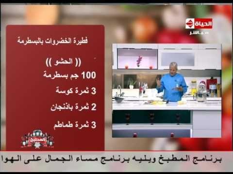 برنامج المطبخ الشيف يسري خميس مقادير عمل فطيرة الخضروات بالبسطرمة Liquor Cabinet Home Decor Decor