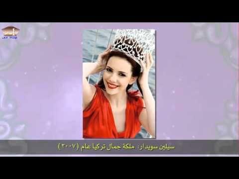 شاهد ملكات جمال تركيا في بالترتيب التصاعدى Youtube