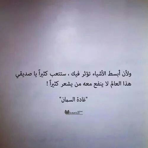 خالد Words Quotes Cool Words Quotations