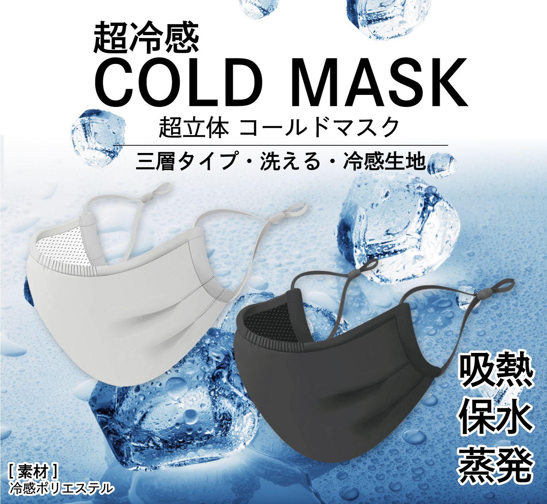作り方 ひんやり マスク