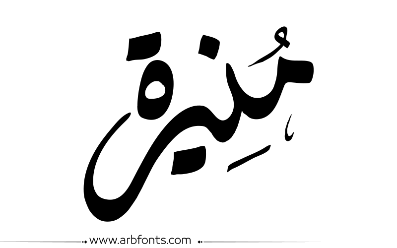 Pin By Nonna Nonna On Arabic Calligraphy Design Calligraphy Name Arabic Calligraphy Design Calligraphy Design