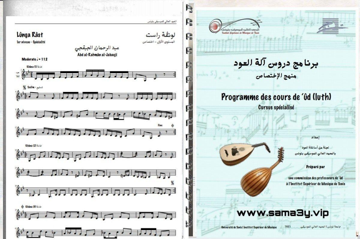 تحميل كتاب تعليم دروس آلة العود منهج الإختصاص إعداد لجنة من أساتذة العود بالمعهد العالي للموسيقى بتونس Bullet Journal Journal