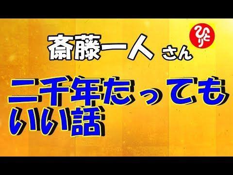 斎藤一人/二千年たってもいい話 - YouTube