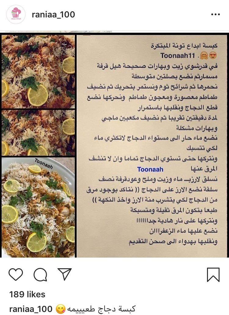 وصفات مصورة الأرز كبسات Food Receipes Arabic Food No Cook Meals