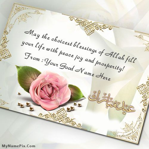 Write your name on Eid ul Fitr 2015 Wishes picture in beautiful – What to Write in a Best Wishes Card