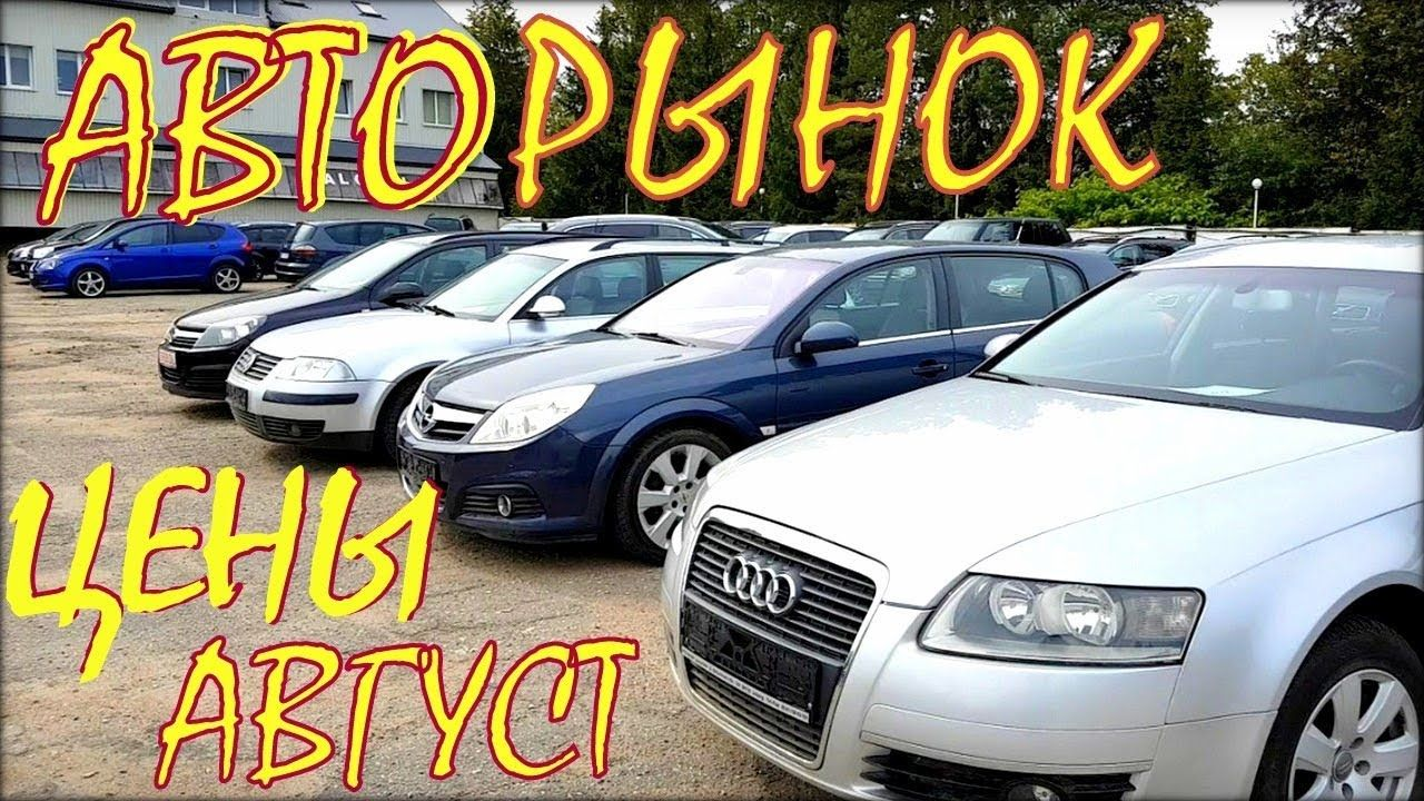 Авто из Литвы. Авторынок в Утене, цены на август 2018, очередной обзор. 6d108fbae9c