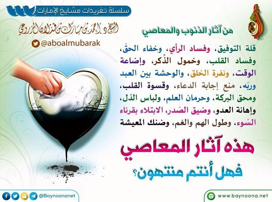 Pin By Af H On Arabic Words Arabic Words Glassware Words