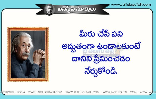 Einstein Telugu Quotes Images Inspiration Life Motivation Thoughts