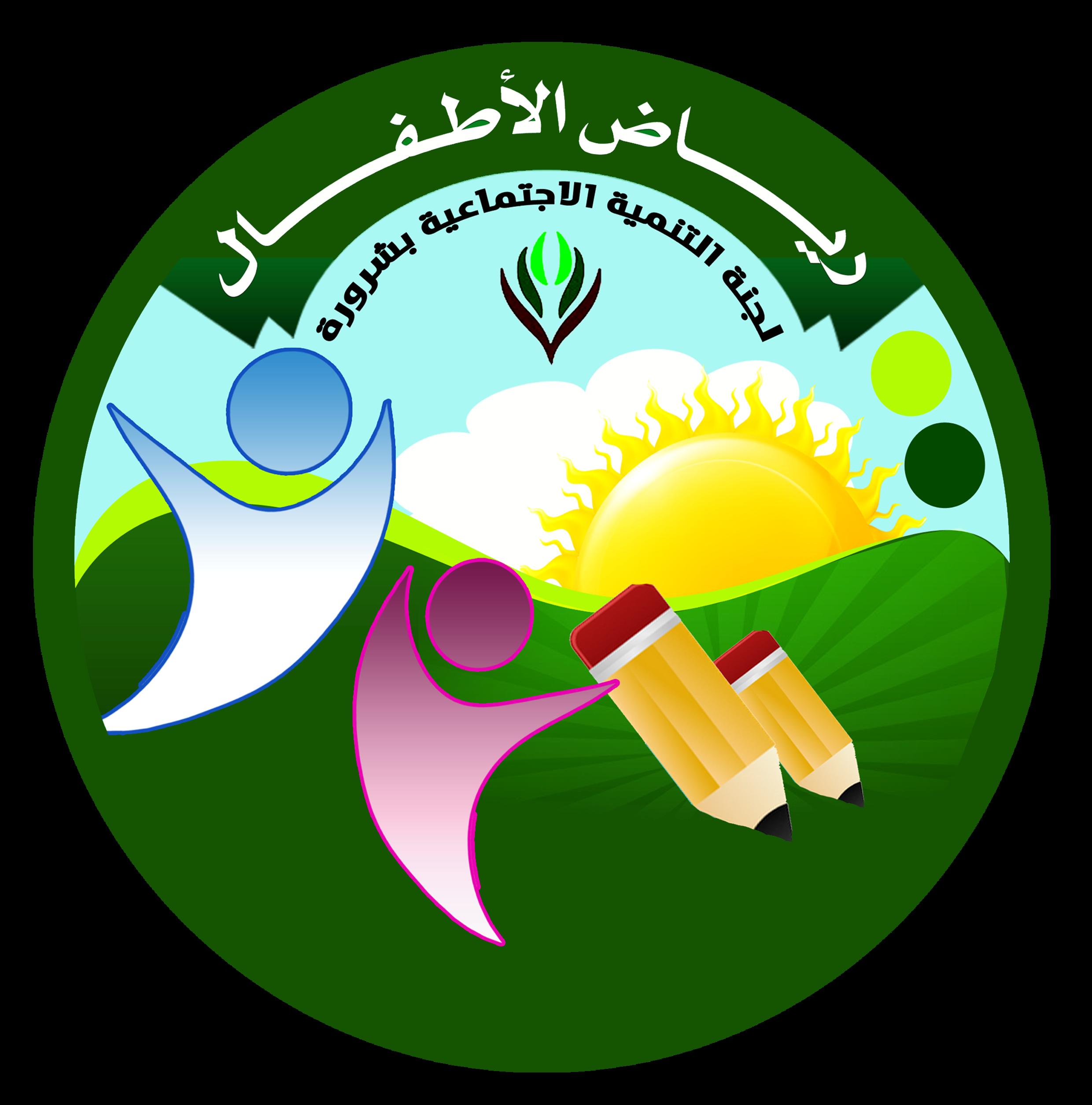 شعار لرياض الأطفال التابع للجنة روضة الطفل السعيد Iraq Flag Flag Iraq
