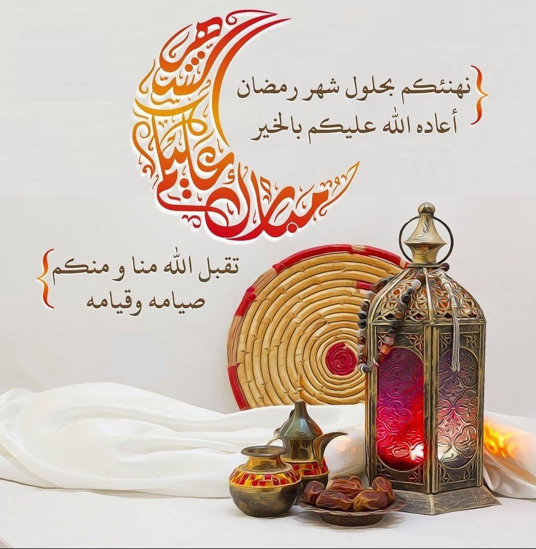 Ramadan Karim Ramadan Decorations Ramadan Ramadan Kareem
