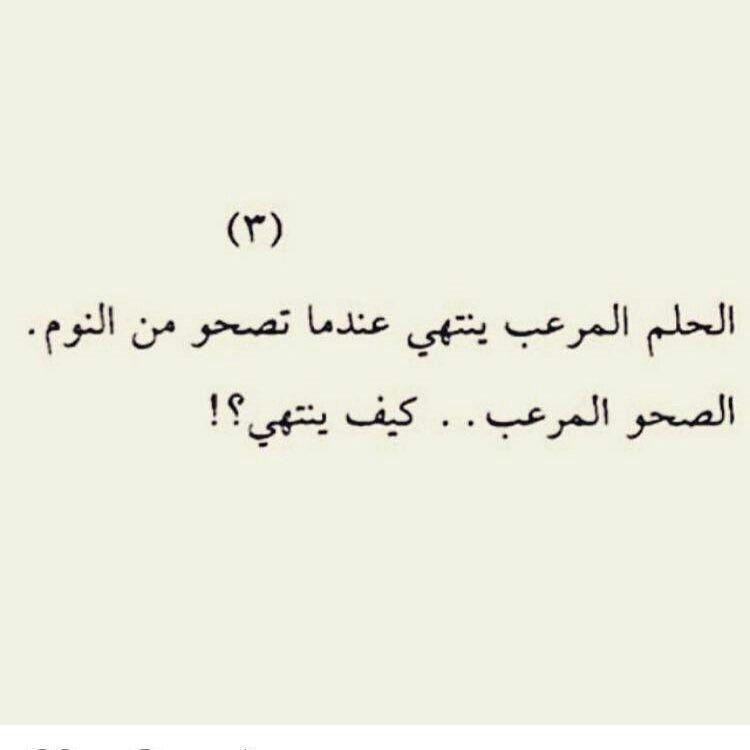 بالنوم العادي أو النوم الأبدي يزيد Quotations Arabic Love Quotes Arabic Words