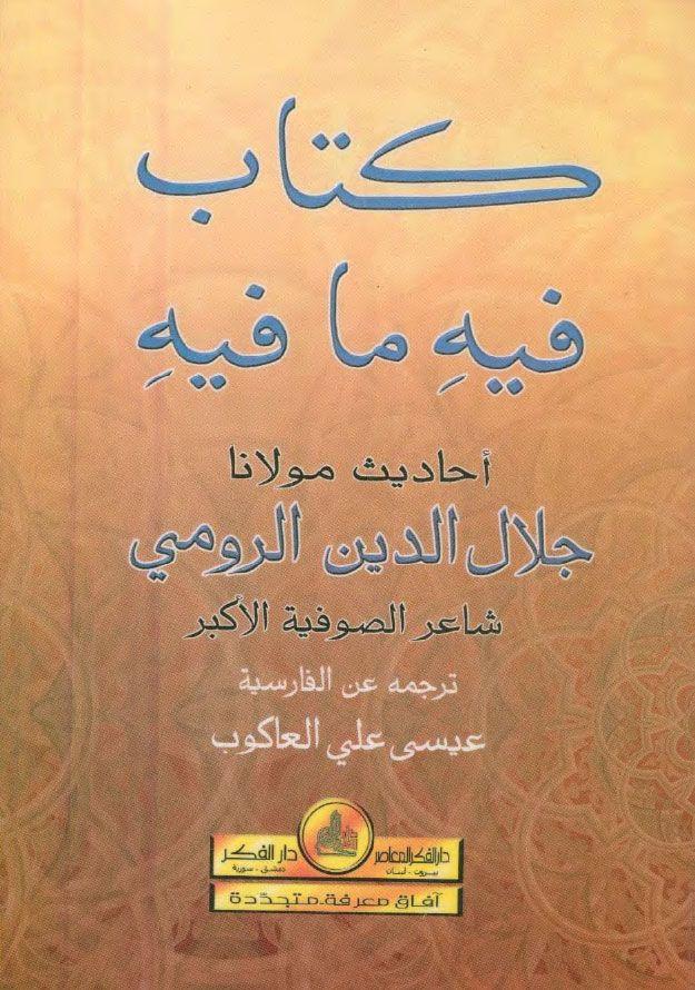 تحميل كتب جلال الدين الرومي pdf مجانا