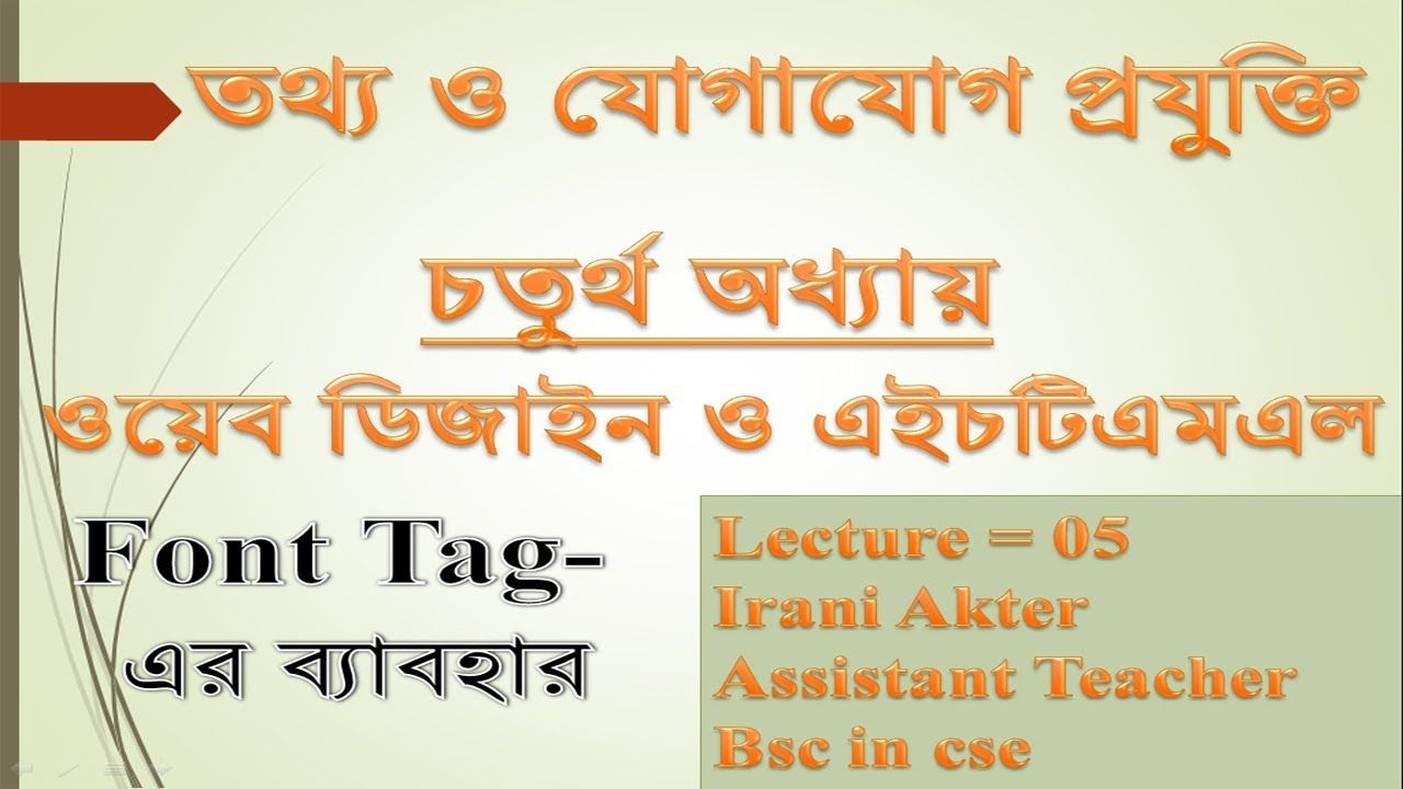 ICT OF HSCHTML4.Lecture05 Font Tagএর বভনন বযবহর