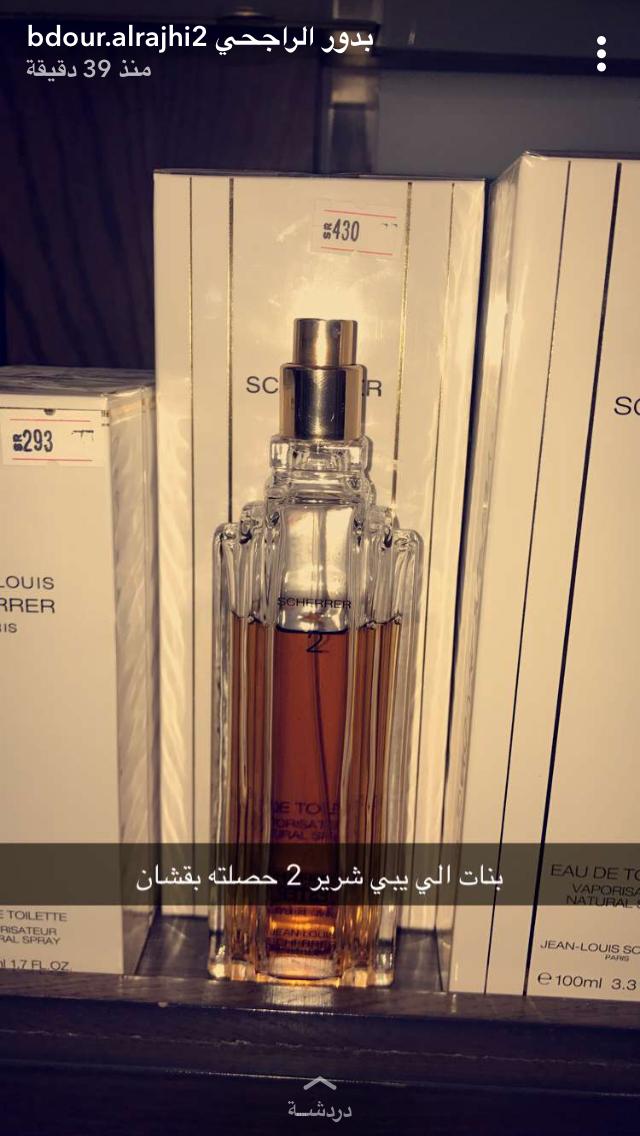Pin By Ashwaq20 On عطورات Perfume Fragrance Vodka Bottle