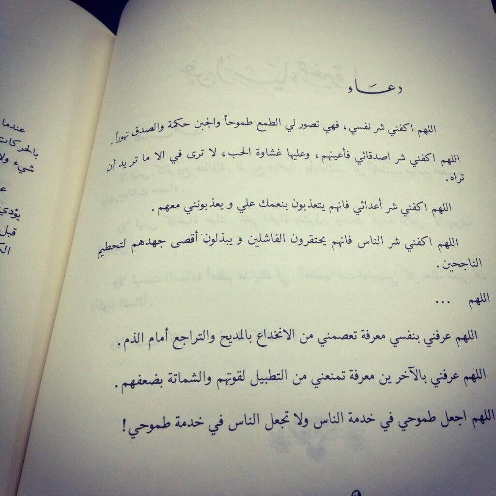 دعاء للدكتور غازي عبدالرحمن القصيبي من كتابه عن هذا وذاك Favorite Quotes Quotes Words Of Wisdom