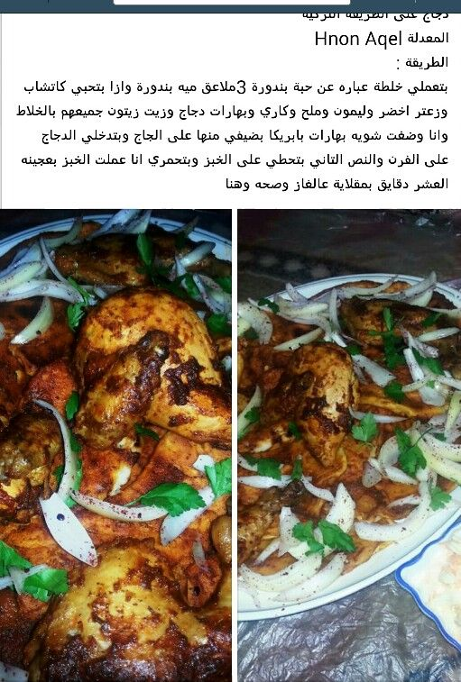 دجاج تركي International Recipes Food Cooking