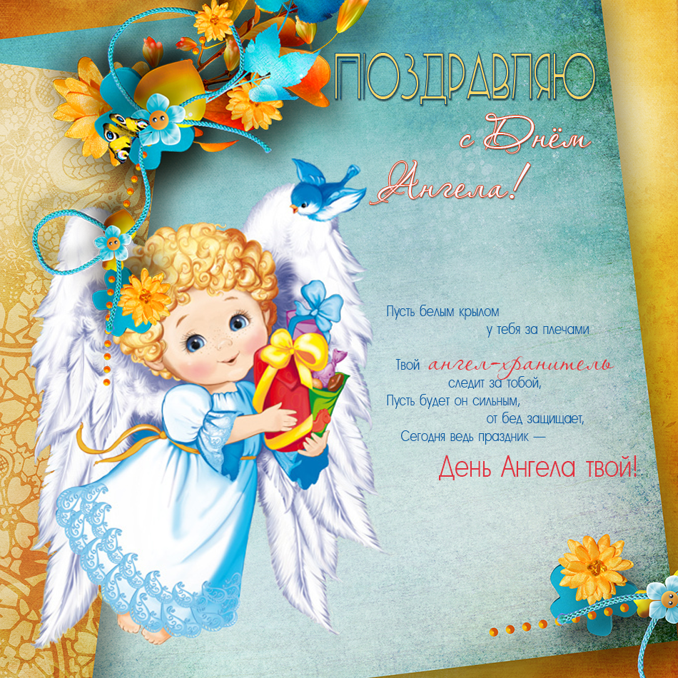 рассказать открытки с днем ангела наталья от крестной всего