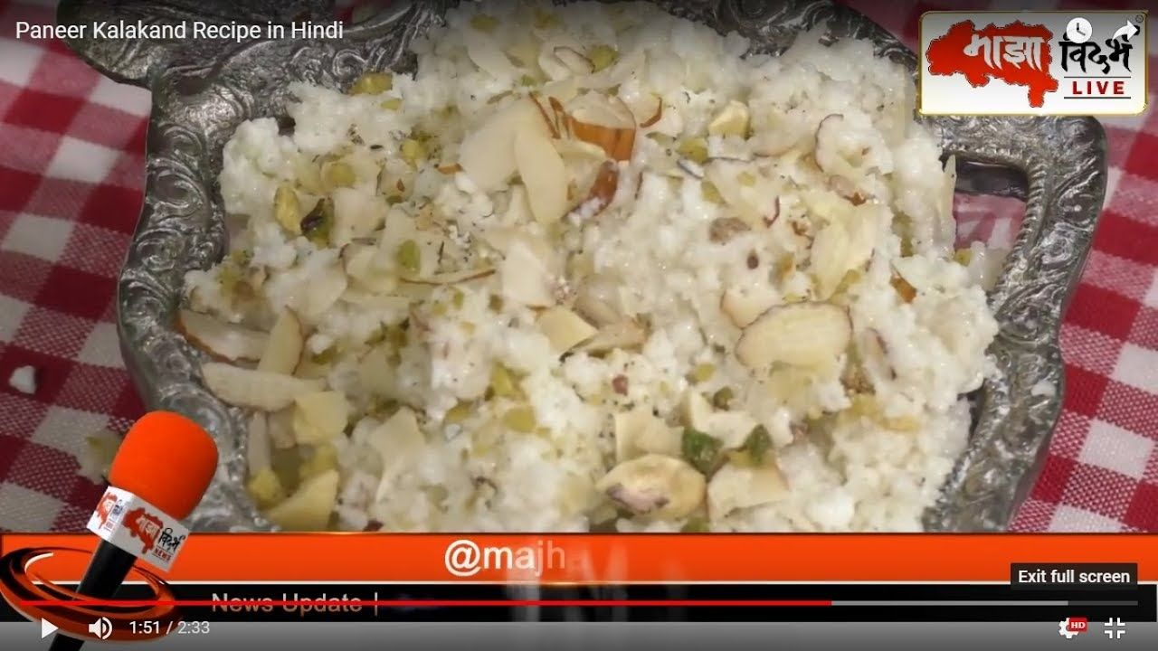 Paneer kalakand recipe in hindi easy indian recipes pinterest paneer kalakand recipe in hindi forumfinder Images