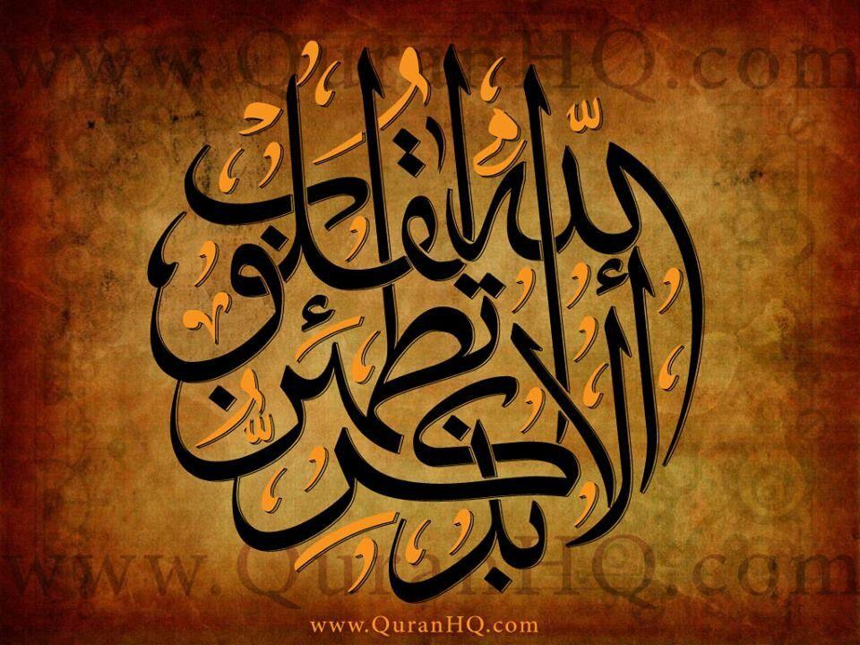 Arabic Calligraphy Islamic Calligraphy Islamic Art Arabic Art