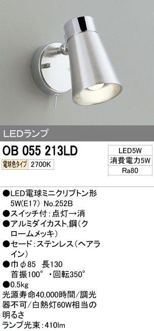 Led キッチンスポットライト 60w相当 ステンレスセード 電球色