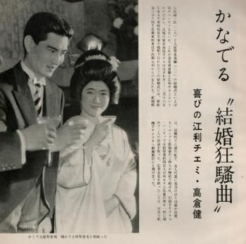 高倉健と江利チエミの結婚式   ...