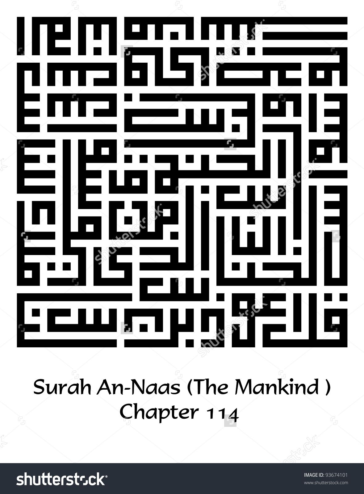 Surah An Naas The Mankind 112th Chapter Of Koran In Kufi Square Arabic Calligraphy