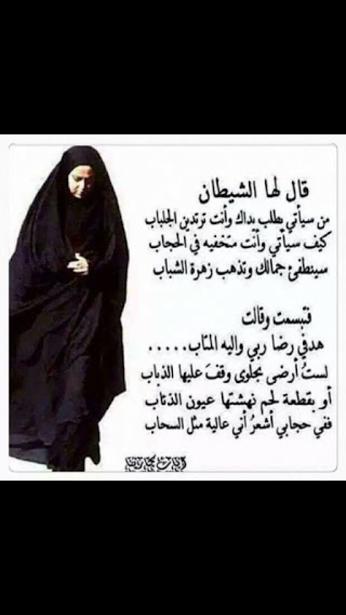 الحجاب Sayings Photo No Worries