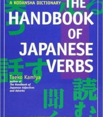 The Handbook Of Japanese Verbs Kodansha Dictionary Pdf Japanese Verbs Verb Motivational Books