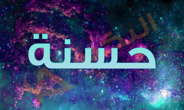 معنى اسم حسنة في المعجم العربي اسم حسنة من أسماء البنات المحببة لدى البعض وذلك لما يحتويه من معاني وصفات تجعل صاحبة الاسم بعيدة عن أي ان Symbols Logos Letters