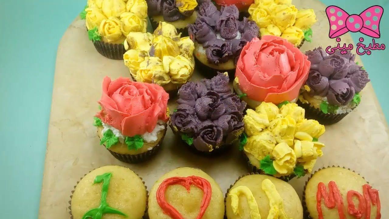 طريقة تزيين كب كيك بالورود وعمل بوكيه من الورد لعيد الأم مطبخ ميني Food Desserts