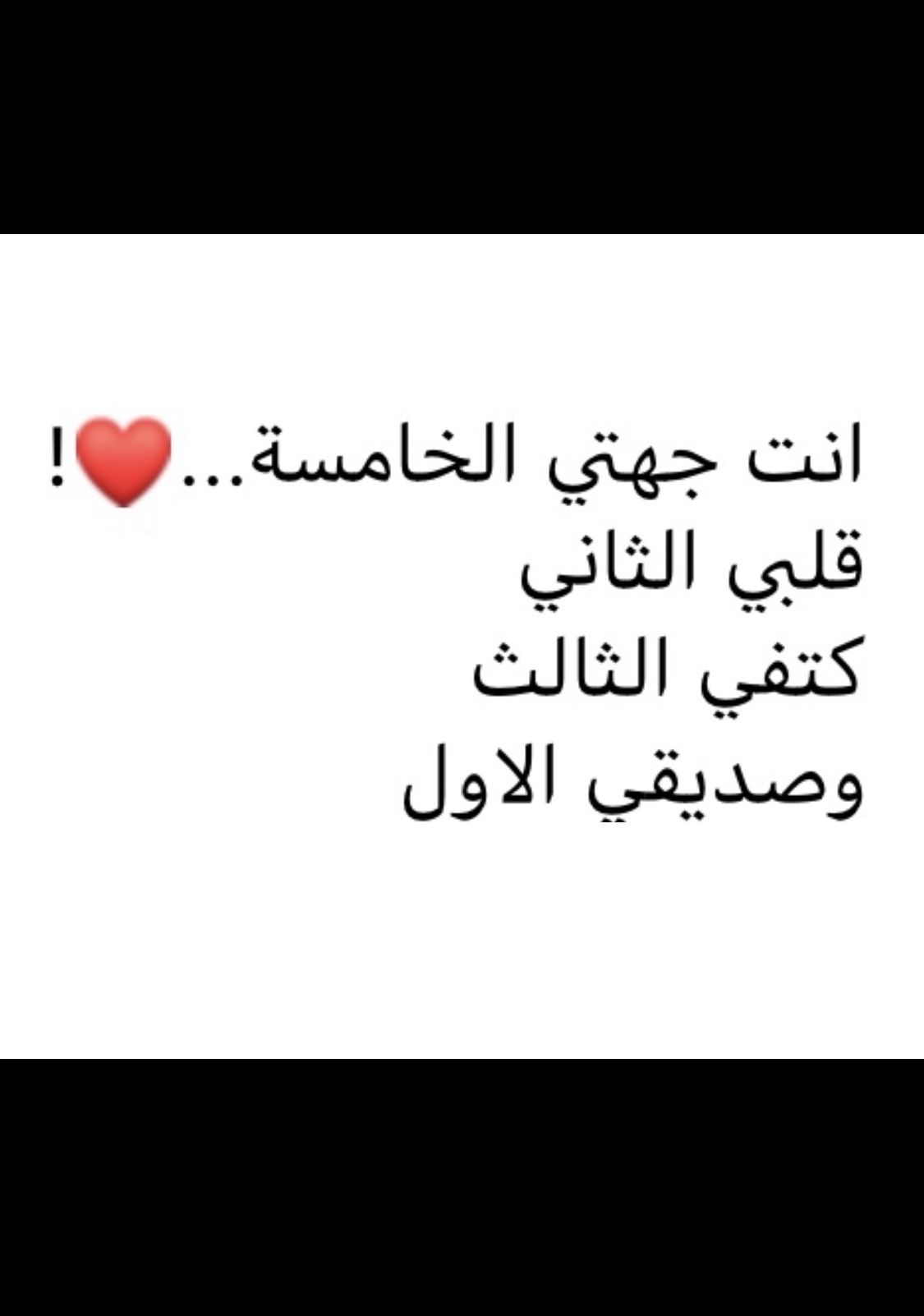 Pin By Bm Alali On بالعربي 5 Words Arabic Words Quotes