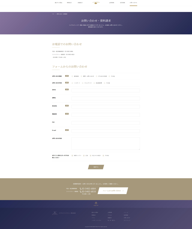 フォーム デザイン 問い合わせ お CSSでフォームをレスポンシブ【カンタン!サンプルソース有】