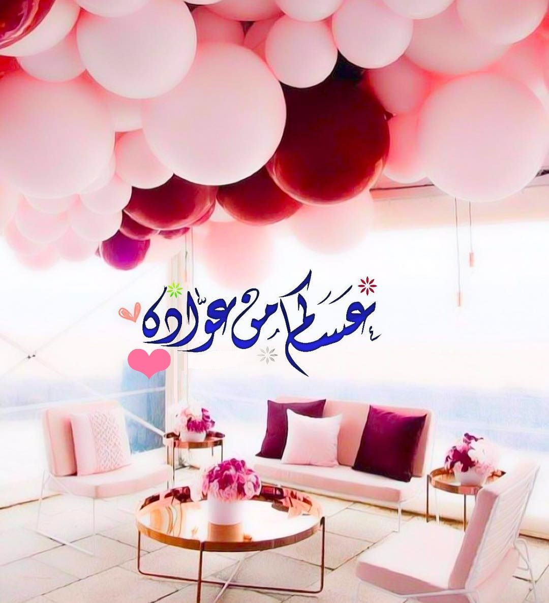 Pin By Mnmn171 Mnmn171 On بطـاقـات صبـاحيـة واسـلاميـة Islamic Celebrations Eid Greetings Eid Mubarak
