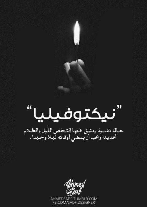 Nyctophilia نيكتوفيليا Arabic Quotes Knowledge Quotes