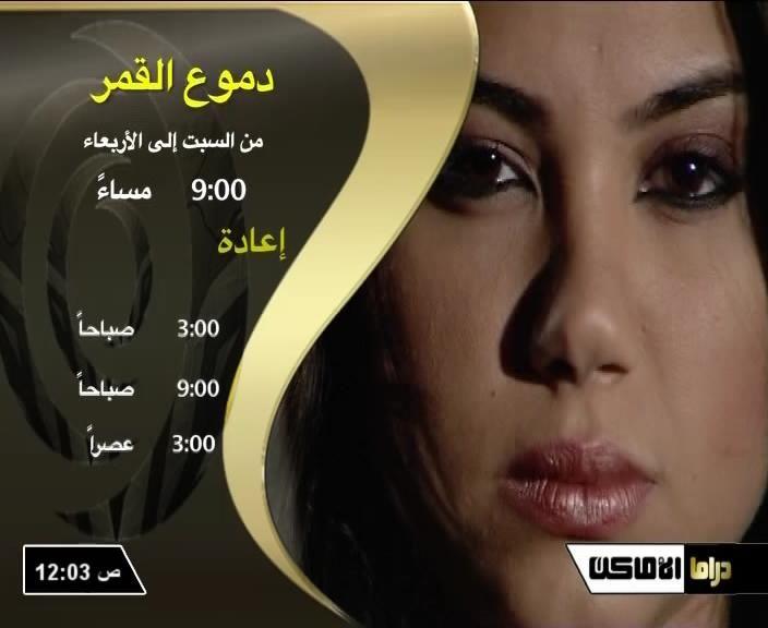 تردد قناة الاماكن دراما على قمر النايل سات 2013 | Incoming call ...