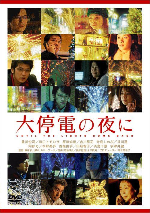 寫真1/2 映畫『大停電の夜に』 - クリスマスにおすすめ   映畫 ポスター、映畫、ポスター