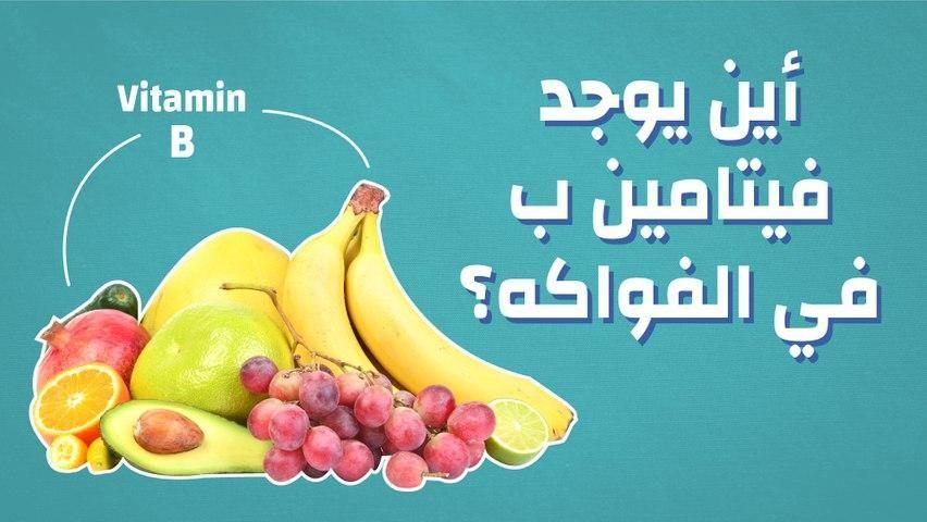أين يوجد فيتامين ب في الفواكه Food Vitamins Fruit