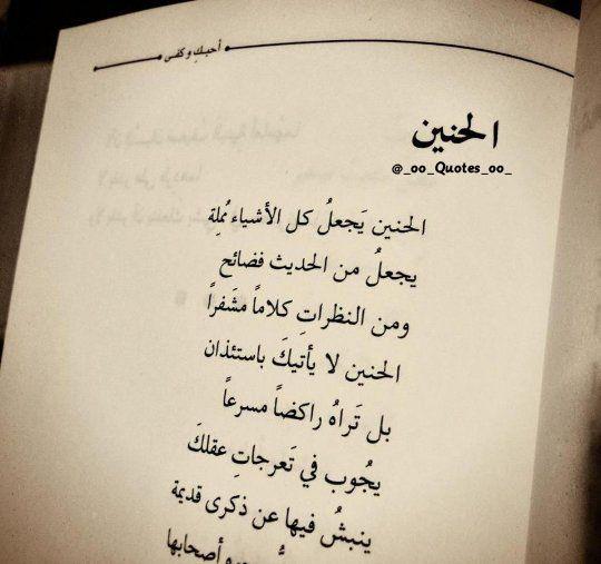 الحنين يجعل Beautiful Arabic Words Words Dad Quotes