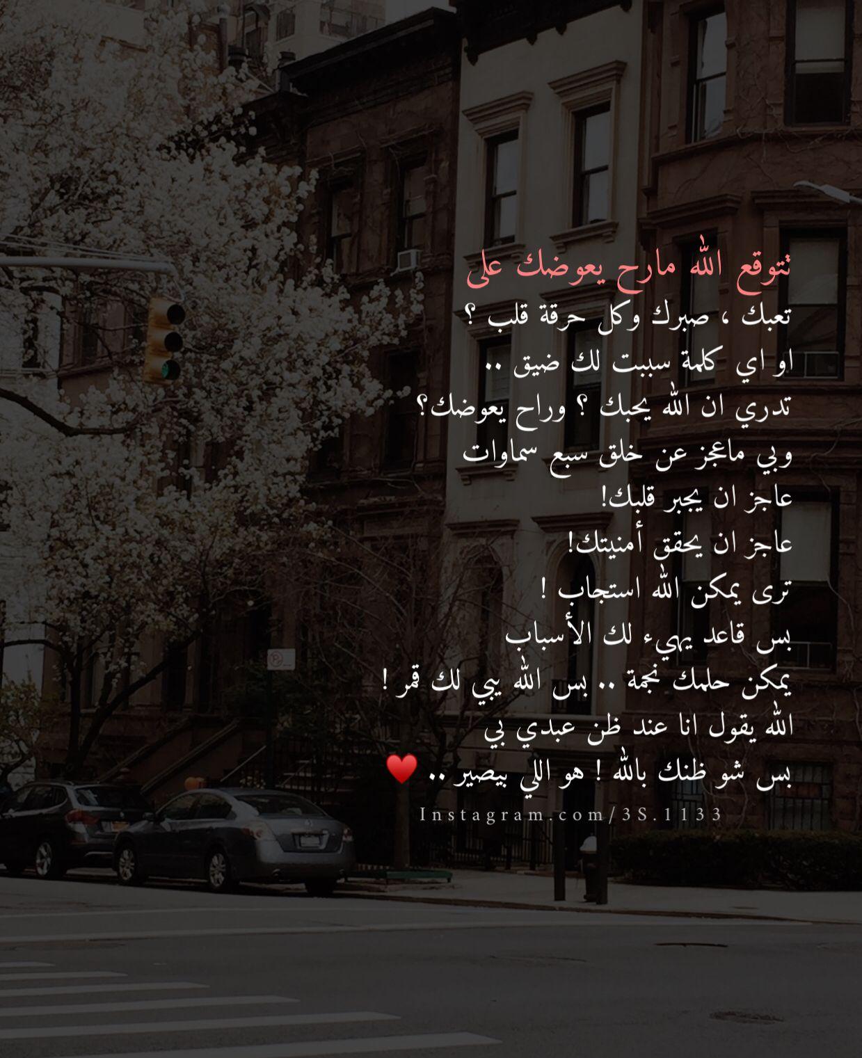 تصميم اقتباس انستقرام الله ربي استجابة دعاء Neon Signs Poster Quotes