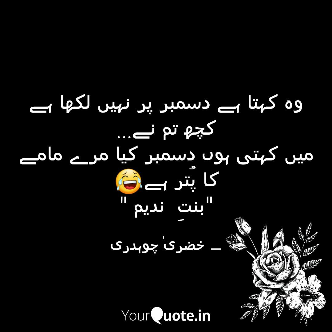 Khizra Chaudhary Urdu Poetry Funny December Post Poetry Funny Urdu Poetry Favorite Quotes