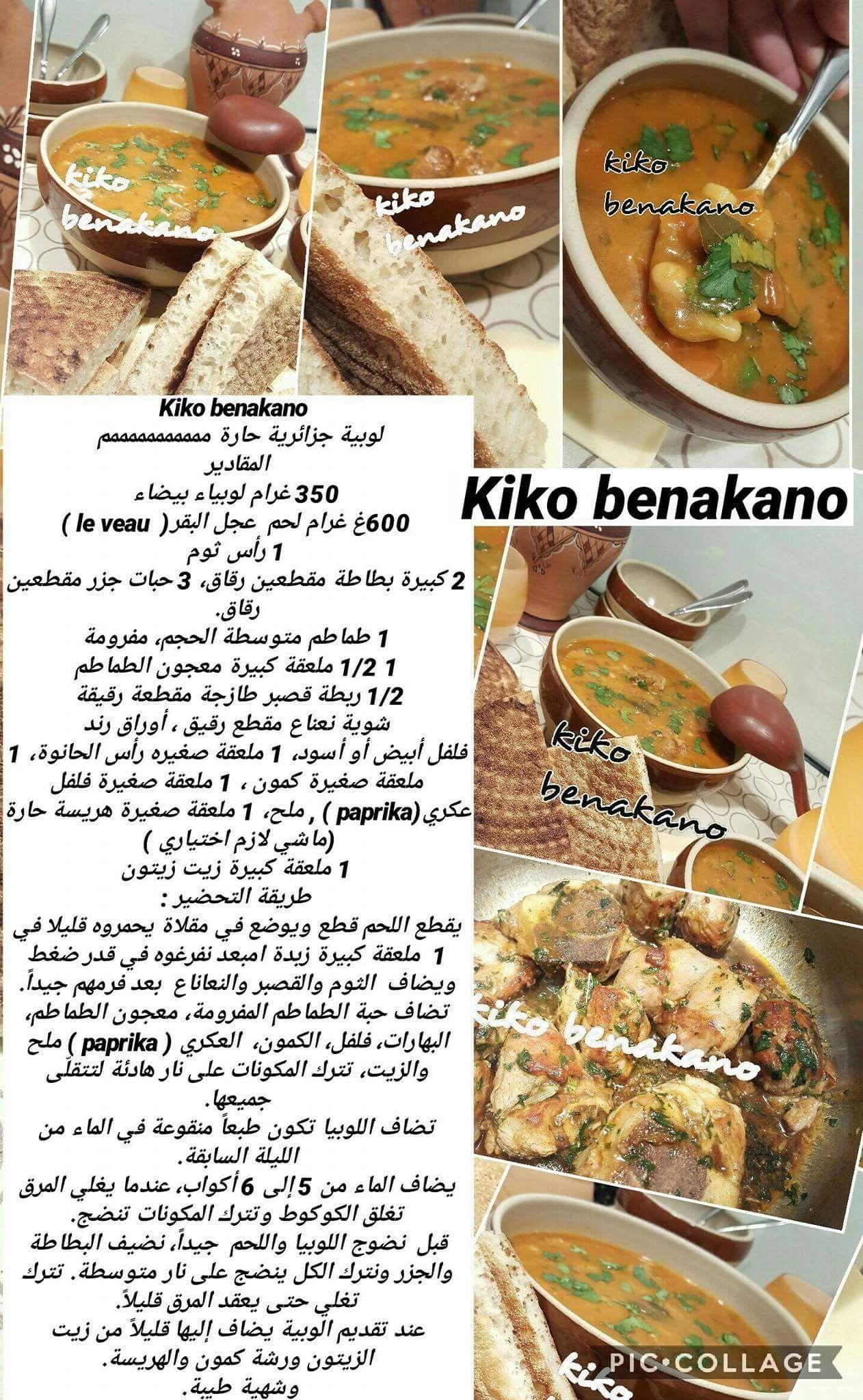 Pin von Kiko Benakano auf Les recettes de kiko benakano | Pinterest