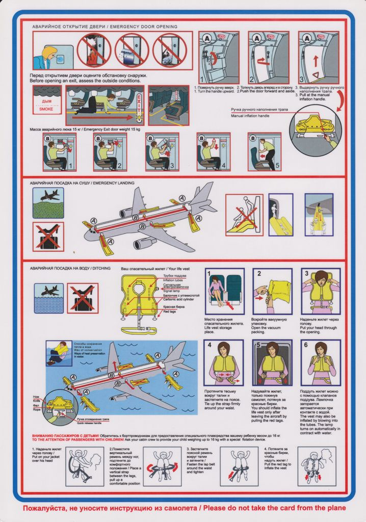 Safety Card Ural Airlines A319 (6) Only for business class