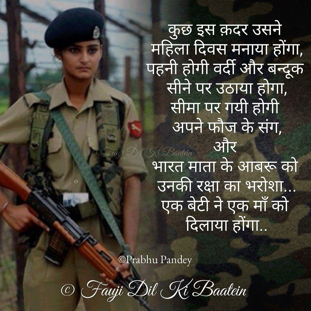 Pin by Dishi Bora on Fauji Dil Ki Baatein- Thoughts on a ...