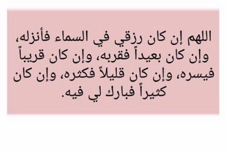 يا رزاق يا ذا القوة المتين ارزقني من واسع فضلك Quran Verses Quotes Ramadan Kareem