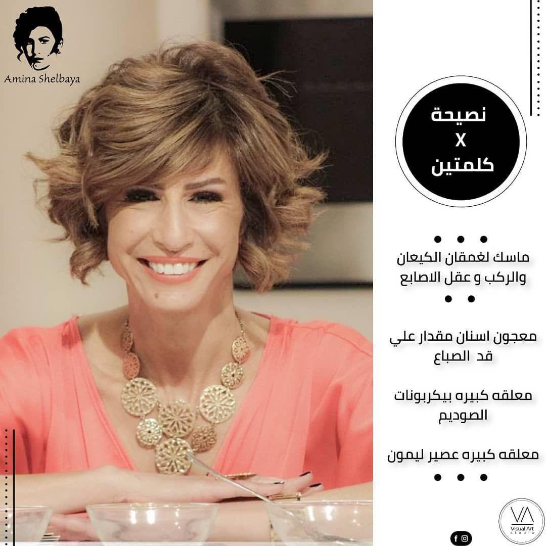 Amina Shelbaya On Instagram تنظيف جيد في مكان المطلوب اللي هيتم