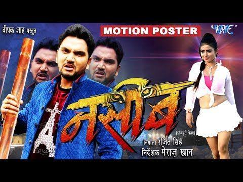 Naseeb Bhojpuri Movie Official Teaser Gunjan Singh Latest Bhojpuri