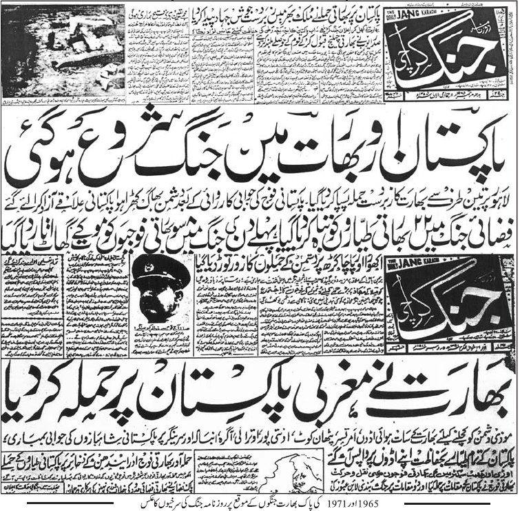 Jang Newspaper India: 1965 India attacked Pakistan