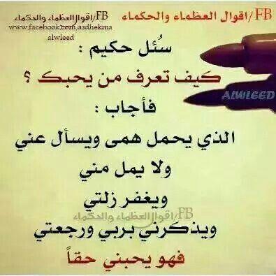 كيف تعرف من يحبك Arabic Arabic Quotes Arabic Calligraphy