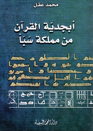 تحمیل أبجدي ة القرآن م ن مملكة سبأ محمد عقل Pdf In 2021 Arabic Books My Books Books