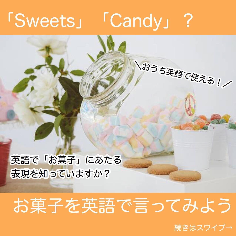 菓子 英語 お